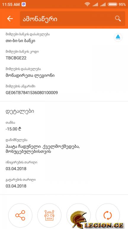 legion.ge-920-1522742167.png