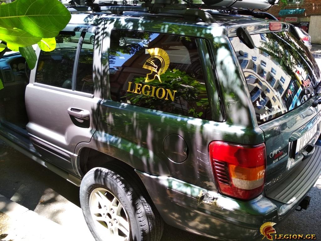 legion.ge-920-1529400972.jpg